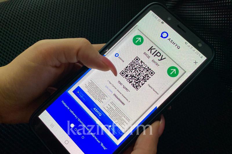 В каких заведениях будет применяться приложение «Ashyq»в Алматы