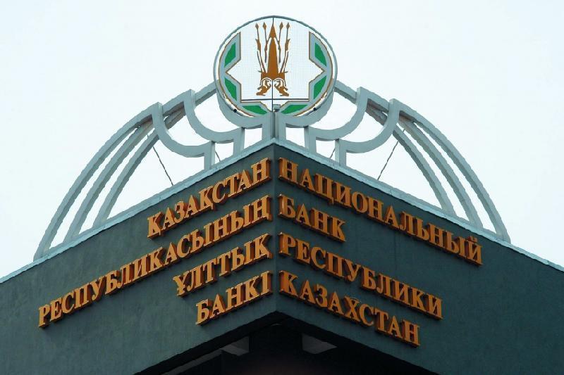 哈萨克斯坦央行维持9%的基准利率