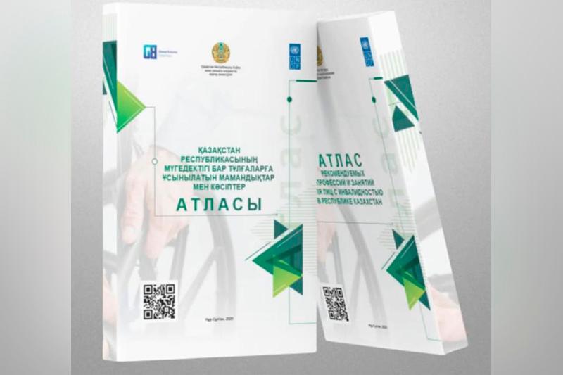 Атлас профессий для лиц с инвалидностью разработали в Казахстане
