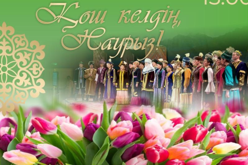 Благотворительные акции, концерты и спектакли пройдут в «Астана Опера» в честь Наурыз мейрамы