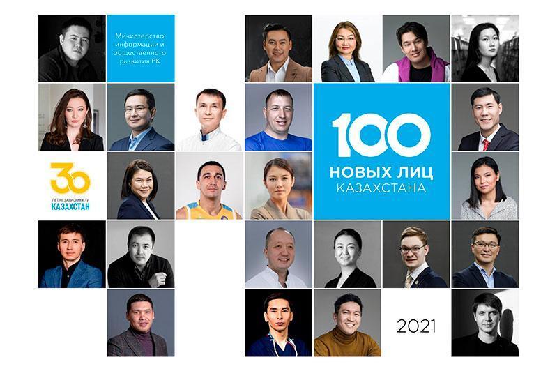 Началось общенародное голосование проекта «100 новых лиц Казахстана»