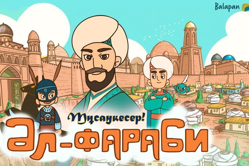 «Ал-Фаробий» анимацион телесериали эфирга узатилди