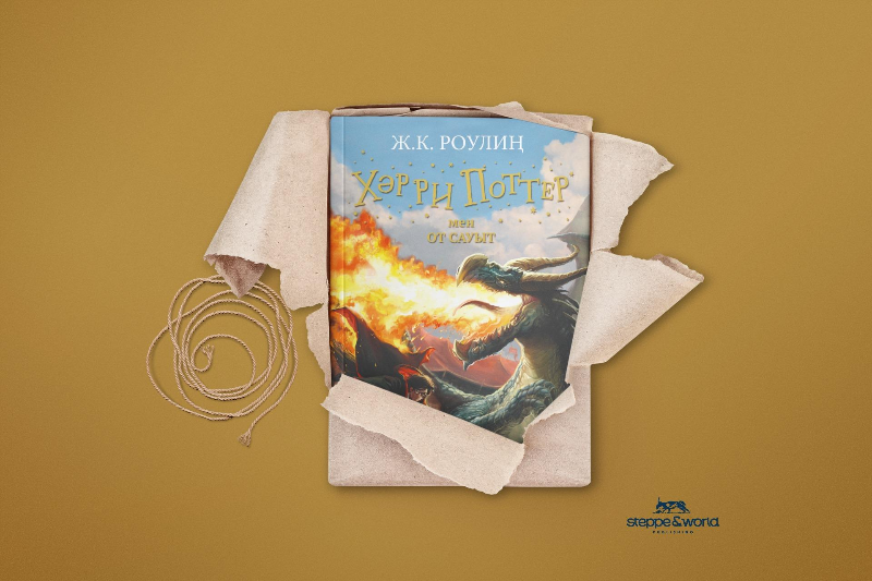《哈利波特与火焰杯》哈萨克文译本即将发售