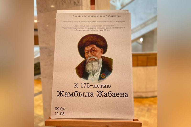 В Санкт-Петербурге открыли книжную выставку, посвященную Жамбылу Жабаеву