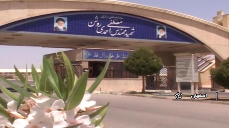 Авария произошла на ядерном объекте в Иране