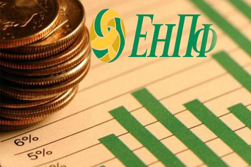 Пенсионные активы ЕНПФ снизились на 2,3% с начала года