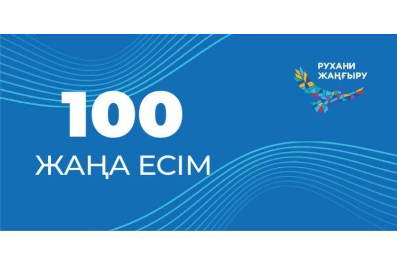 «Qazaqstannyń 100 jańa esimi» jobasynda qandaı ózgerister boldy