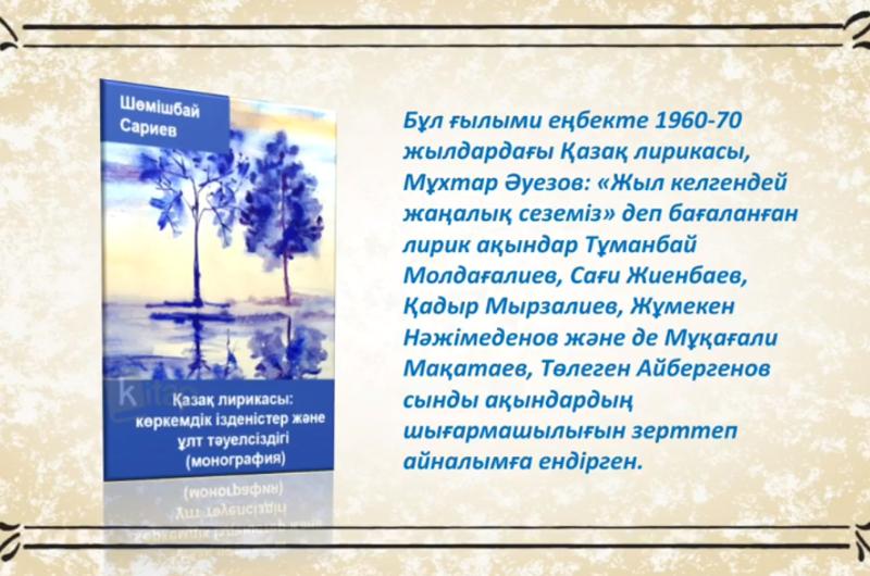 Флешбук к 75-летию со дня рождения поэта Шомишбая Сариева запустили в Алматы