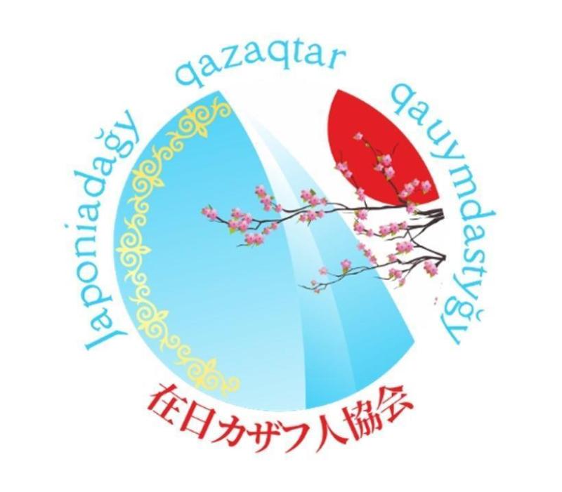 日本哈萨克人协会在东京正式成立