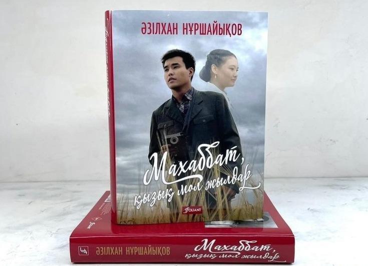 小说《充满爱情与欢笑的岁月》再版发行 电视剧版主角成封面人物