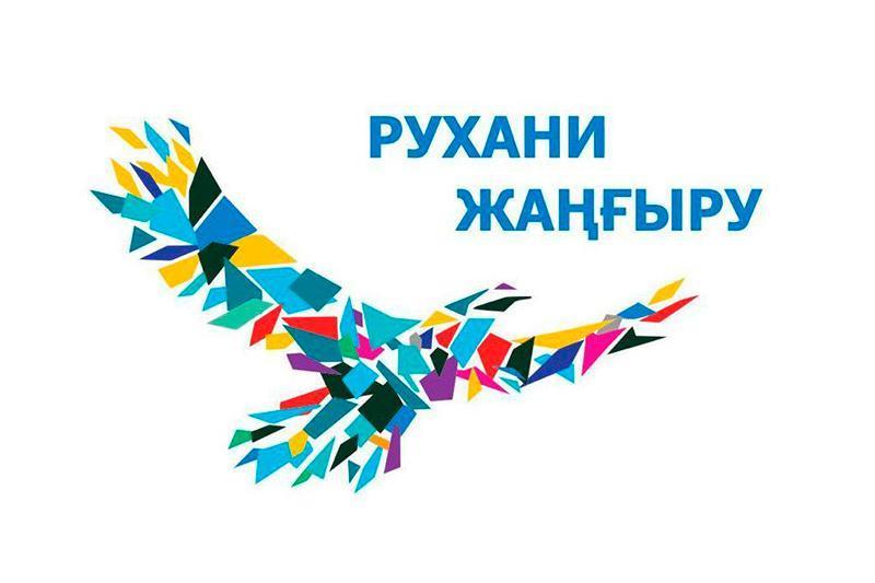 Онлайн-семинары в рамках программы «Рухани жаңғыру» проходят в столице