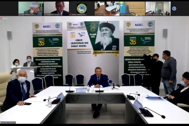 Международная конференция, посвященная 125-летию Жазылбека Куанышбаева, проходит в Алматы