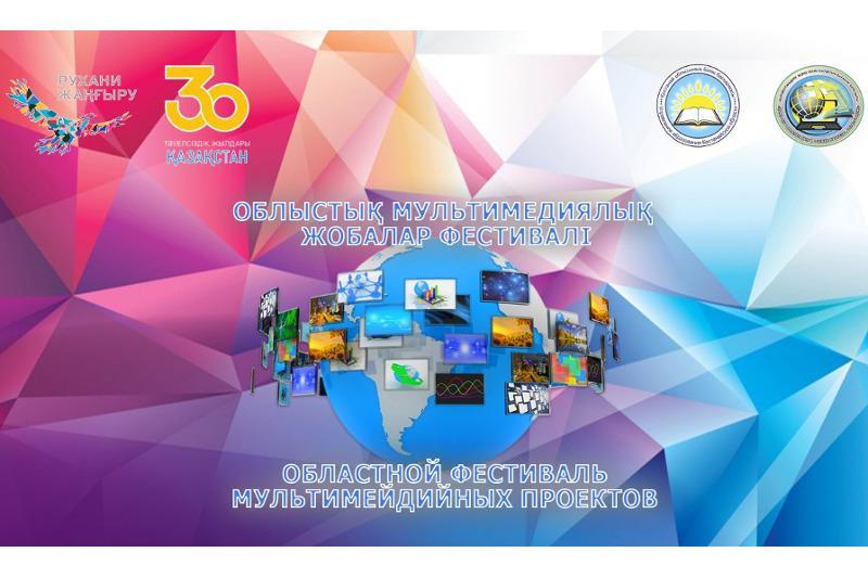Фестиваль мультимедийных проектов: костанайские учащиеся представили более 100 работ