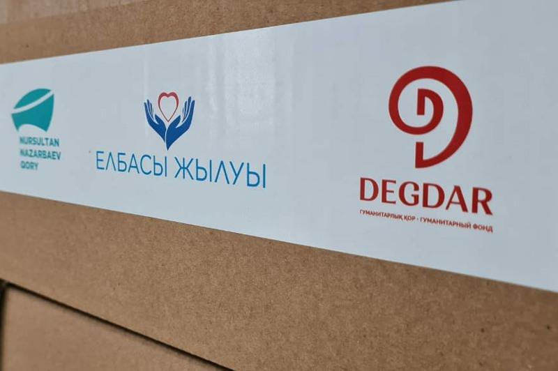 Масштабная благотворительная акция «Елбасыжылуы» стартовала в Казахстане