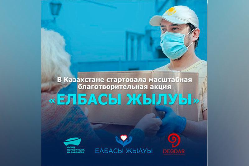По инициативе Нурсултана Назарбаева стартует благотворительная акция «Елбасы жылуы»