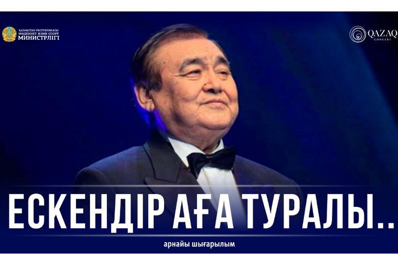 «Қазақконцерт» әртістері «Ескендір аға туралы» атты арнайы шығарылым ұсынады