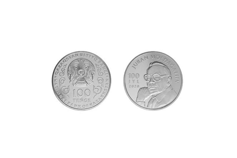 Нацбанк выпустил коллекционные монеты JUBAN MOLDAGALIEV.100 JYL и TORAŃǴY