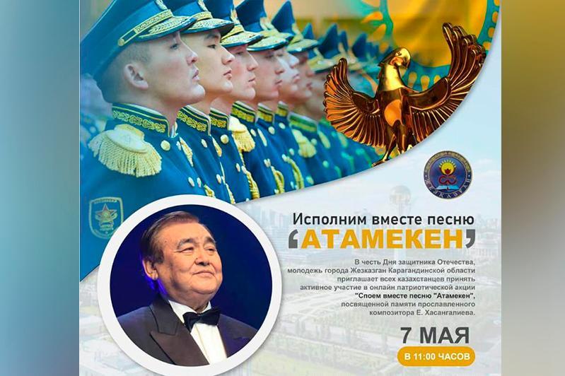 Памяти Ескендира Хасангалиева: «Споём вместе песню «Атамекен»