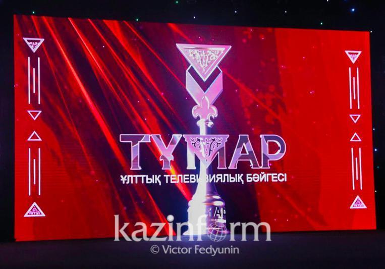 Церемония вручения телевизионной премии «Тұмар» проходит в столице