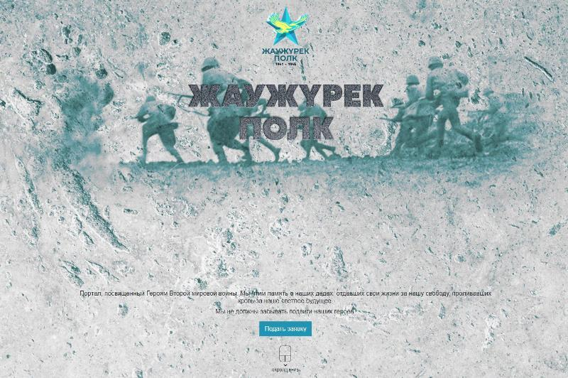 Акция «Жаужүрек полк» проходит в Казахстане