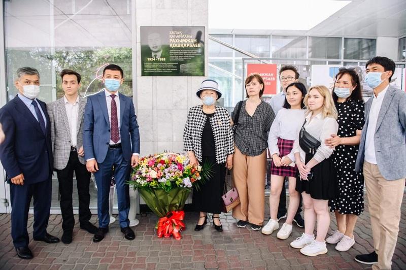 Мемориальная доска в честь Рахимжана Кошкарбаева появилась в Алматы
