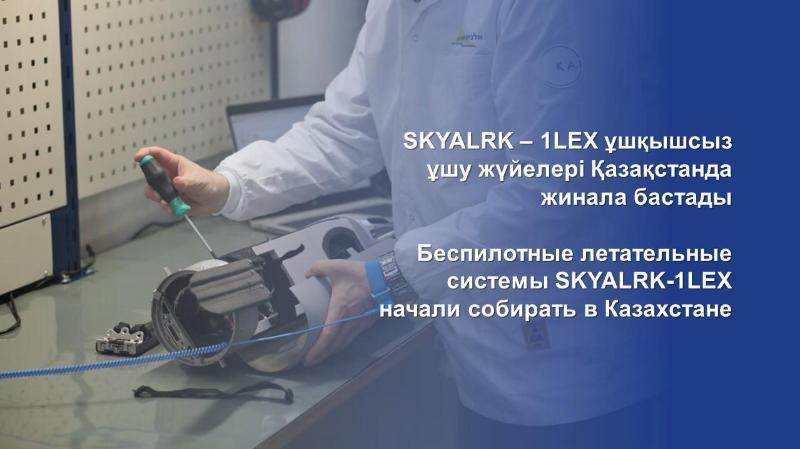 哈萨克斯坦开始组装生产无人机