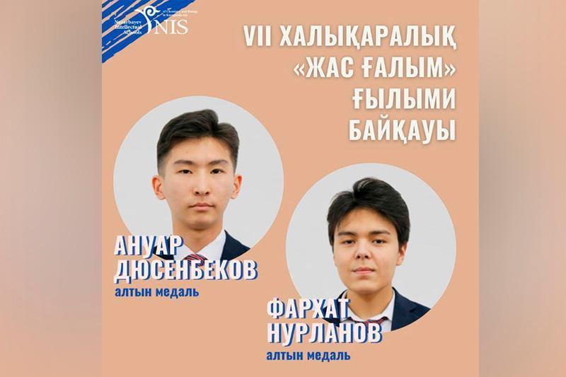 Золотые медали международного научного конкурса завоевали карагандинские школьники