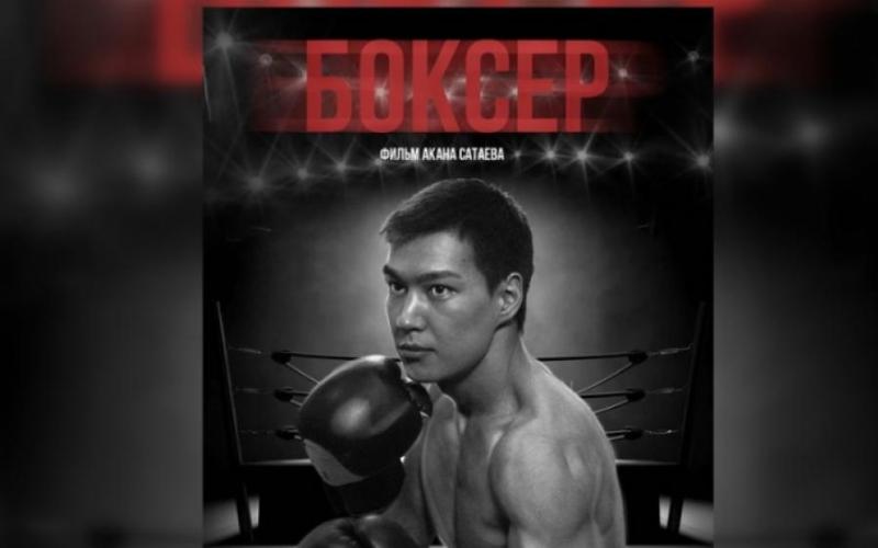 萨塔耶夫新作《拳击手》公布首款预告片