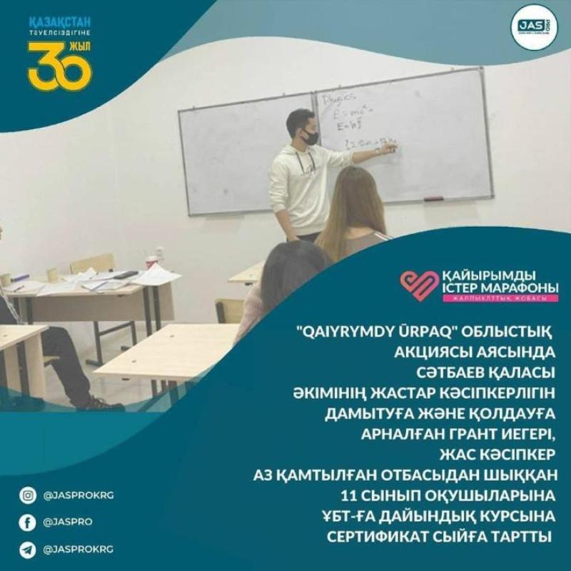 Итоги благотворительной акции Qaiyrymdy Urpaq подвели в Караганде