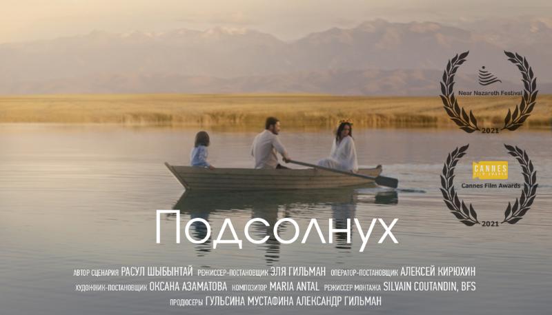 Казахстанский фильм «Подсолнух» участвует сразу в двух международных фестивалях