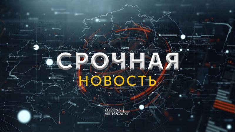 Об эпидемиологической ситуации по коронавирусу на 23:59 час. 8 июня 2021 г. в Казахстане