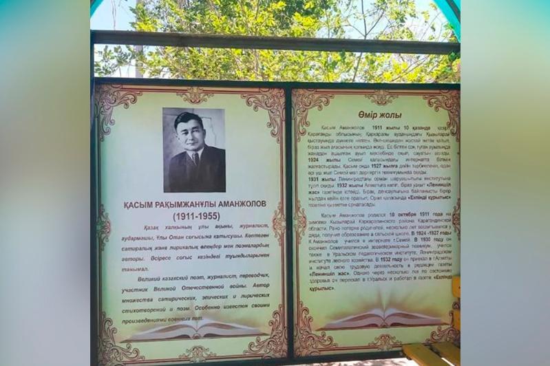 Литературная остановка в честь Касыма Аманжолова появилась в Балхаше
