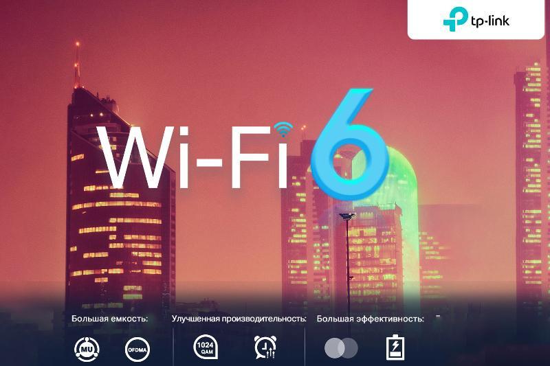 TP-Linkпредлагает казахстанцам перейти на новый стандартWIFI 6