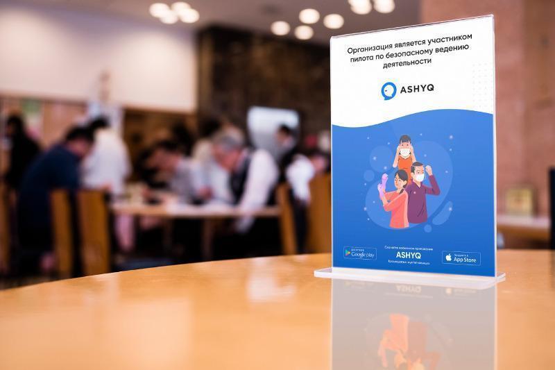 Дополнительные льготы получат лидеры проекта «Ashyq» в Костанайской области