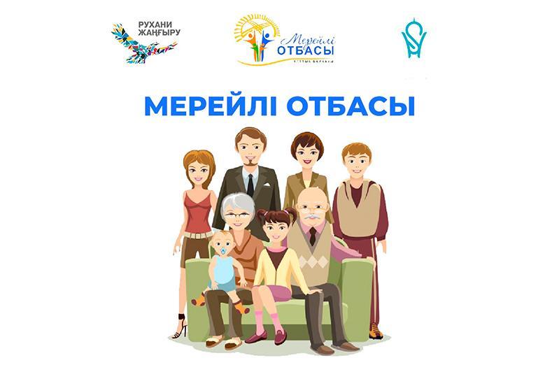 В Нур-Султане продолжается прием заявок на участие в конкурсе «Мерейлі отбасы»