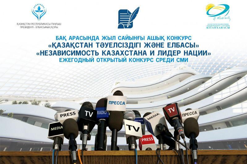 Конкурс для журналистов в честь 30-летия Независимости Казахстана объявили в столице
