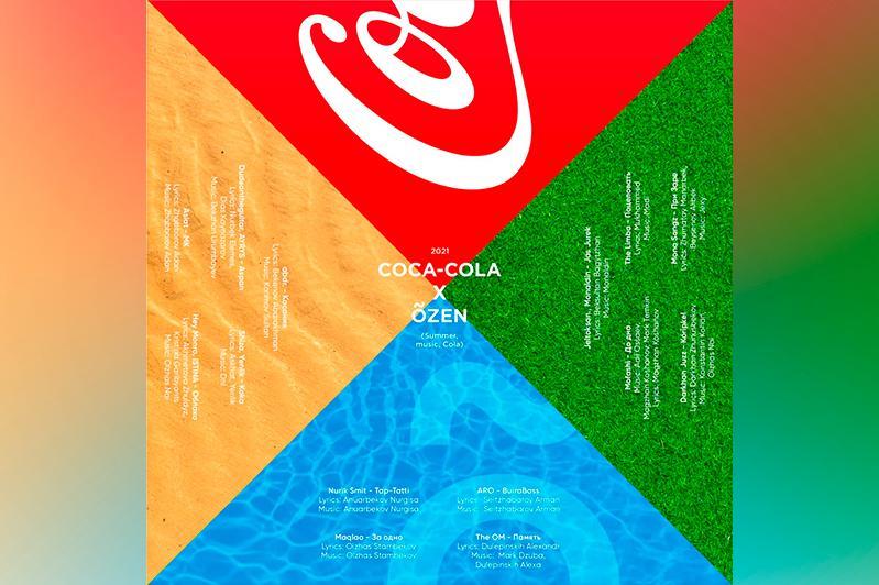 Эксклюзивный альбом от «õzen», подписки Яндекс Плюс и 230 миллионов Kaspi Бонусов: Coca-Cola запускает промо-акцию