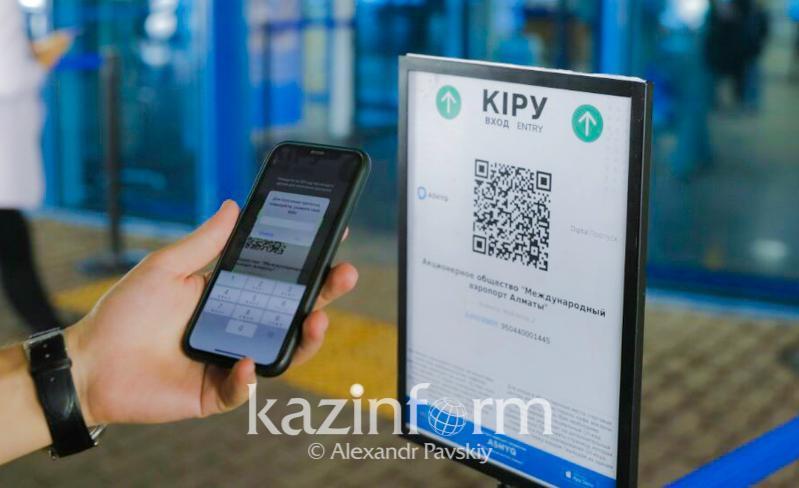 哈萨克斯坦将在全国机场和火车站推广健康二维码系统