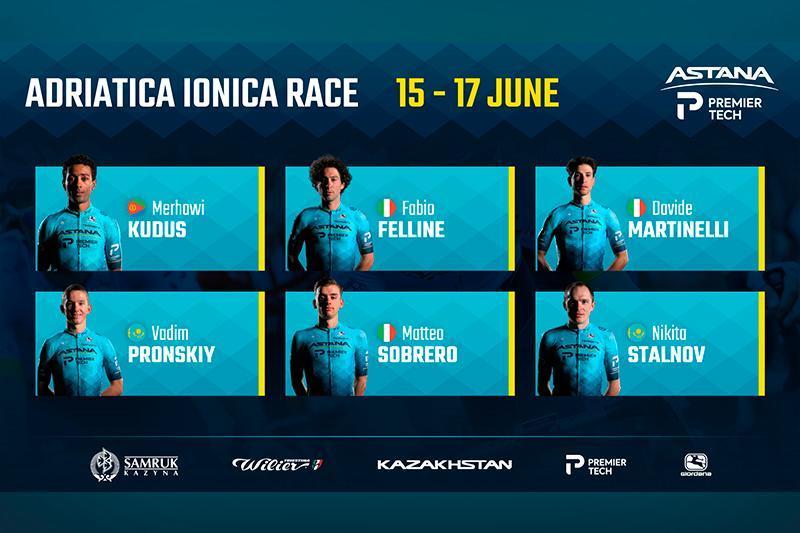 阿斯塔纳自行车队将参加意大利东双海赛