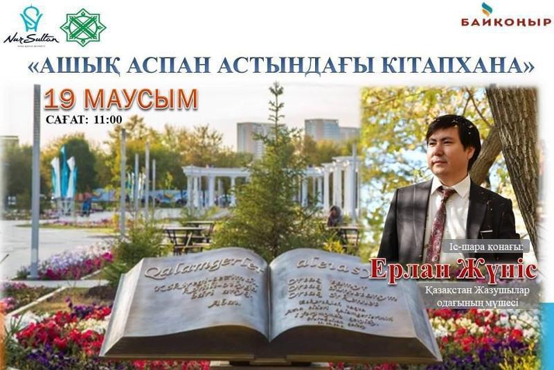 В столице продолжает работу «Библиотека под открытым небом»