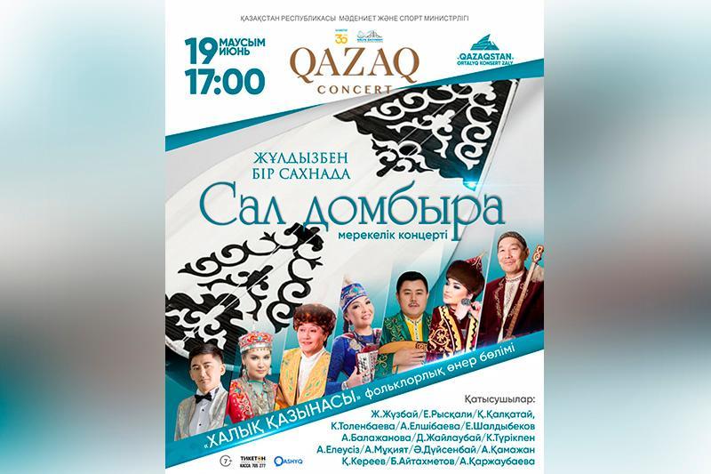 Қазақконцерт представит столичным зрителям праздничную программу «Сал домбыра»