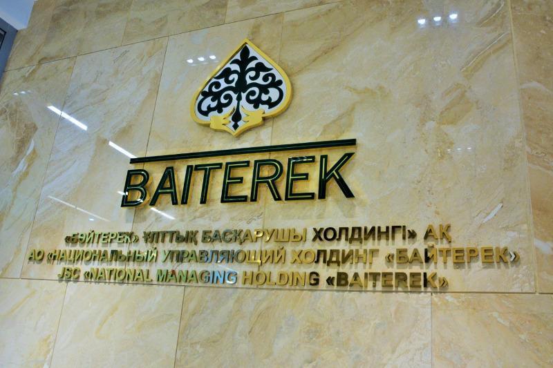Холдинг «Байтерек» продолжает оптимизацию своих дочерних организаций