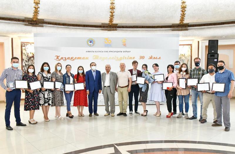 Итоги конкурса среди СМИ к 30-летию Независимости РК подвели в Алматы