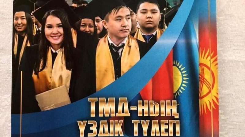 Е.А. Бөкетов атындағы ҚарУ студенттері «ТМД-ның үздік түлегі» атағына ие болды