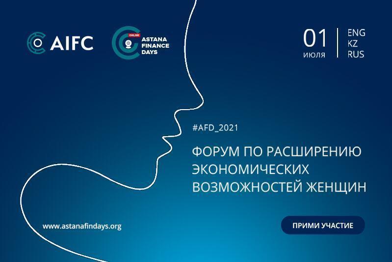 Расширение экономических возможностей женщин планируют обсудить на Astana Finance Days