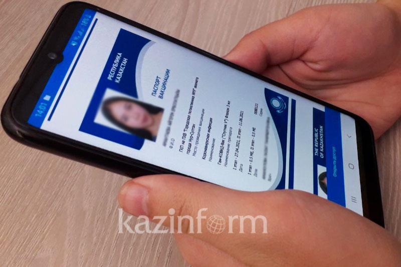 Казахстан признал действительными паспорта вакцинации шести стран
