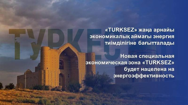 哈萨克斯坦将设立突厥语国家经济特区