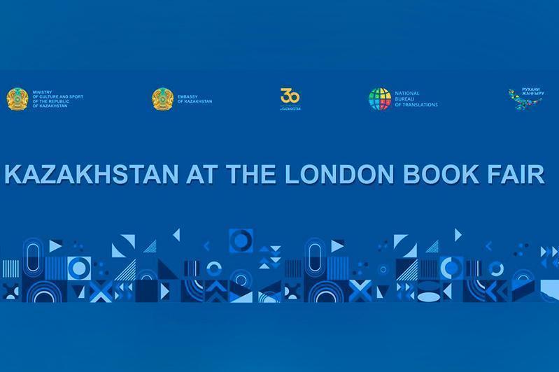 独立三十周年:多部哈国优秀文学著作参加2021年伦敦虚拟书展