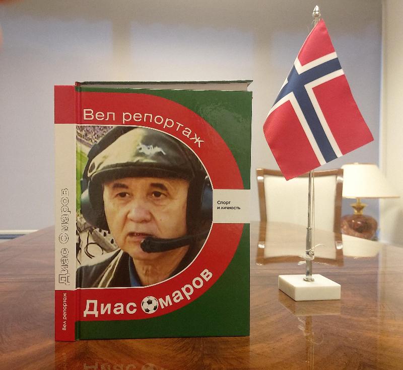 Книгу«Вел репортаж Диас Омаров» презентовали на земле викингов