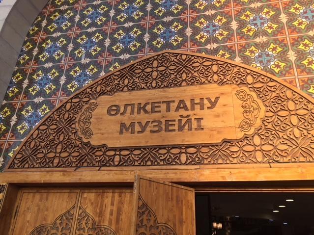 哈萨克斯坦著名景点介绍:江布尔州历史博物馆